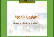 تحميل كتاب أنطولوجيا شَخصيّة pdf – مبارك وساط