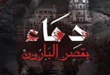 تحميل رواية دماء بقصر البارون pdf – حمادة الكاشف
