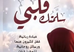 تحميل كتاب سلمتك قلبي pdf – سعاد محمد