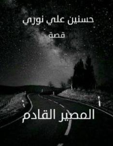 تحميل كتاب المصير القادم pdf – حسنين علي نوري