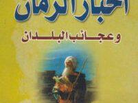 صورة تحميل كتاب أخبار الزمان وعجائب البلدان pdf – أبو الحسن المسعودي