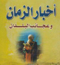 تحميل كتاب أخبار الزمان وعجائب البلدان pdf – أبو الحسن المسعودي