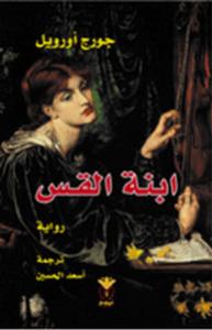 تحميل رواية ابنه القس pdf – جورج أورويل