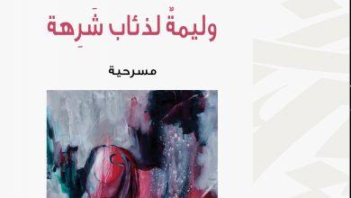 تحميل كتاب وليمة لذئاب شرهة pdf – ماجد سليمان