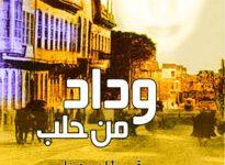 تحميل رواية وداد من حلب pdf – قحطان مهنا
