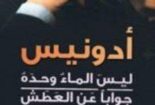 تحميل كتاب ليس الماء وحده جوابا عن العطش pdf – أدونيس