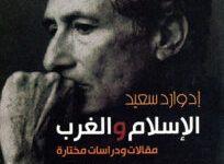 تحميل كتاب الإسلام والغرب (مقالات ودراسات مختارة) pdf – إدوارد سعيد