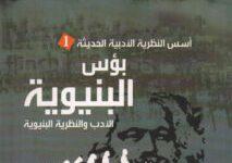 تحميل كتاب بؤس البنيوية (الأدب والنظرية البنيوية) pdf – ليونارد جاكسون