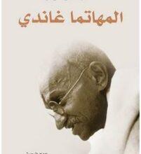 تحميل كتاب شذرات وأقوال المهاتما غاندي pdf – إعداد وترجمة غيداء محمد