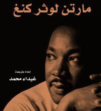 تحميل كتاب شذرات وأقوال مارتن لوثر كنغ pdf – إعداد وترجمة غيداء محمد