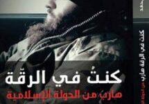 تحميل رواية كنت في الرقة هارب من الدولة الإسلامية – هادي يحمد