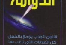 تحميل كتاب الدوامة pdf – إستر وجيري هيكس