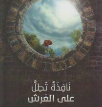تحميل كتاب نافذة تطل على العرش pdf – أحمد الرويعي