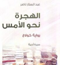 تحميل كتاب الهجرة نحو الأمس pdf – عبد الستار ناصر