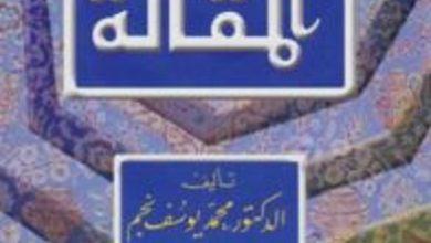 تحميل كتاب فن المقالة pdf – محمد يوسف نجم