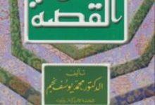 تحميل كتاب فن القصة pdf – محمد يوسف نجم