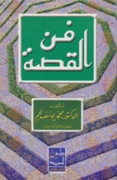 تحميل كتاب المسرح في الوطن العربي pdf