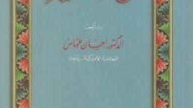 تحميل كتاب فن السيرة pdf – إحسان عباس