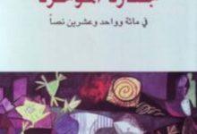 تحميل كتاب جنازة المؤخرة في مائة وواحد وعشرين نصاً pdf – إبراهيم محمود