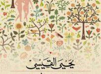تحميل رواية الفردوس المحرم pdf – يحيى القيسي