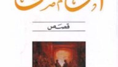 تحميل كتاب الومض pdf – حيدر حيدر