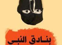 تحميل رواية بنادق النبي pdf – سالم حميد
