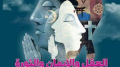 تحميل كتاب العقل والإيمان والثورة pdf – تيري إيغلتن