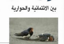 تحميل كتاب سؤال العنف بين الائتمانية والحوارية pdf – طه عبد الرحمن