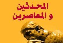 تحميل كتاب فلسفة المحدثين والمعاصرين pdf – أ. وولف