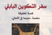 تحميل كتاب سفر التكوين البابلي pdf – ألكسندر هايدل