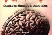 تحميل كتاب العقل والطيبة في عالم طبيعي pdf – ريتشارد كارير