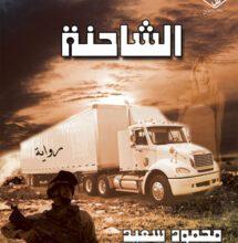 تحميل رواية الشاحنة pdf – محمود سعيد