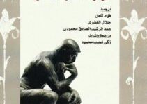 تحميل كتاب الموسوعة الفلسفية المختصرة pdf – جوناثان ري وج .أو .أرمسون