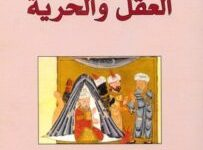 تحميل كتاب العقل والحرية pdf – عبد الكريم سروش