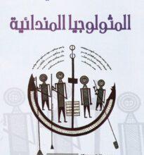 تحميل كتاب المثولوجيا المندائية pdf – خزعل الماجدي