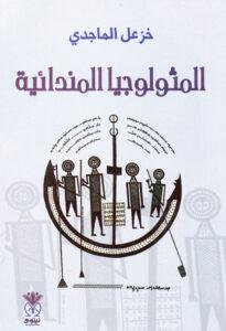 تحميل كتب خزعل الماجدي pdf