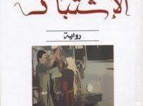 تحميل رواية الإشتباك pdf – سعادة أبو عراق