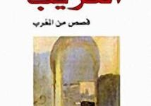 تحميل كتاب الغريب قصص من المغرب pdf – ليلى أبو زيد