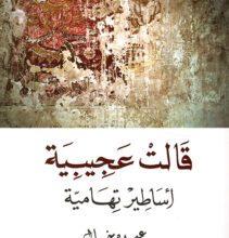 تحميل كتاب قالت عجيبية أساطير تهامية pdf – عبده خال