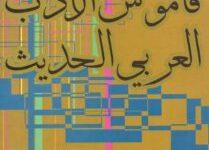 تحميل كتاب قاموس الأدب العربي الحديث pdf – حمدي السكوت