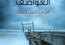 تحميل كتاب العواصف pdf – جبران خليل جبران