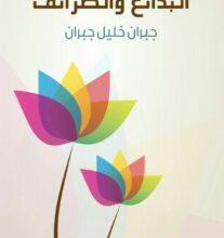تحميل كتاب البدائع والطرائف pdf – جبران خليل جبران