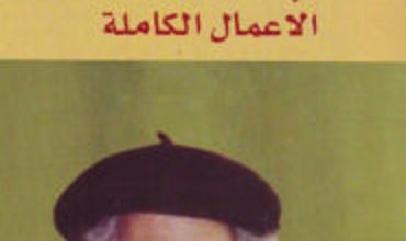تحميل كتاب من أجل الخبز وحده الأعمال الكاملة pdf – محمد شكري