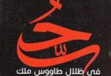 تحميل رواية حب في ظلال طاووس ملك pdf – حمودي عبد محسن