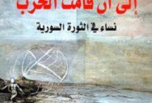 تحميل كتاب إلى أن قامت الحرب نساء في الثورة السورية pdf – جولان حاجي