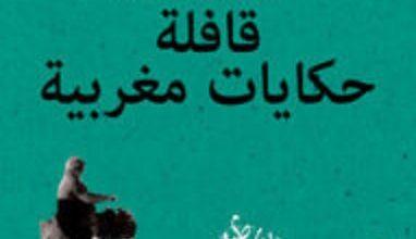 تحميل كتاب قافلة حكايات مغربية يوميات عربية pdf – أشرف أبو اليزيد