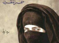 تحميل رواية نساء المنكر pdf – سمر المقرن