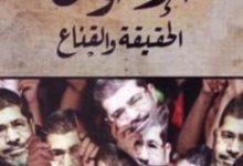 تحميل كتاب الإخوان الحقيقة والقناع pdf – فخري كريم