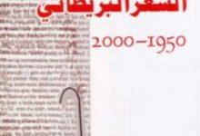 تحميل كتاب خمسون عاماً من الشعر البريطاني pdf – فاضل السلطاني