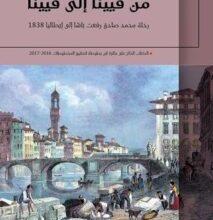 تحميل كتاب من فيينا إلى فيينا pdf – زيد عيد الرواضية